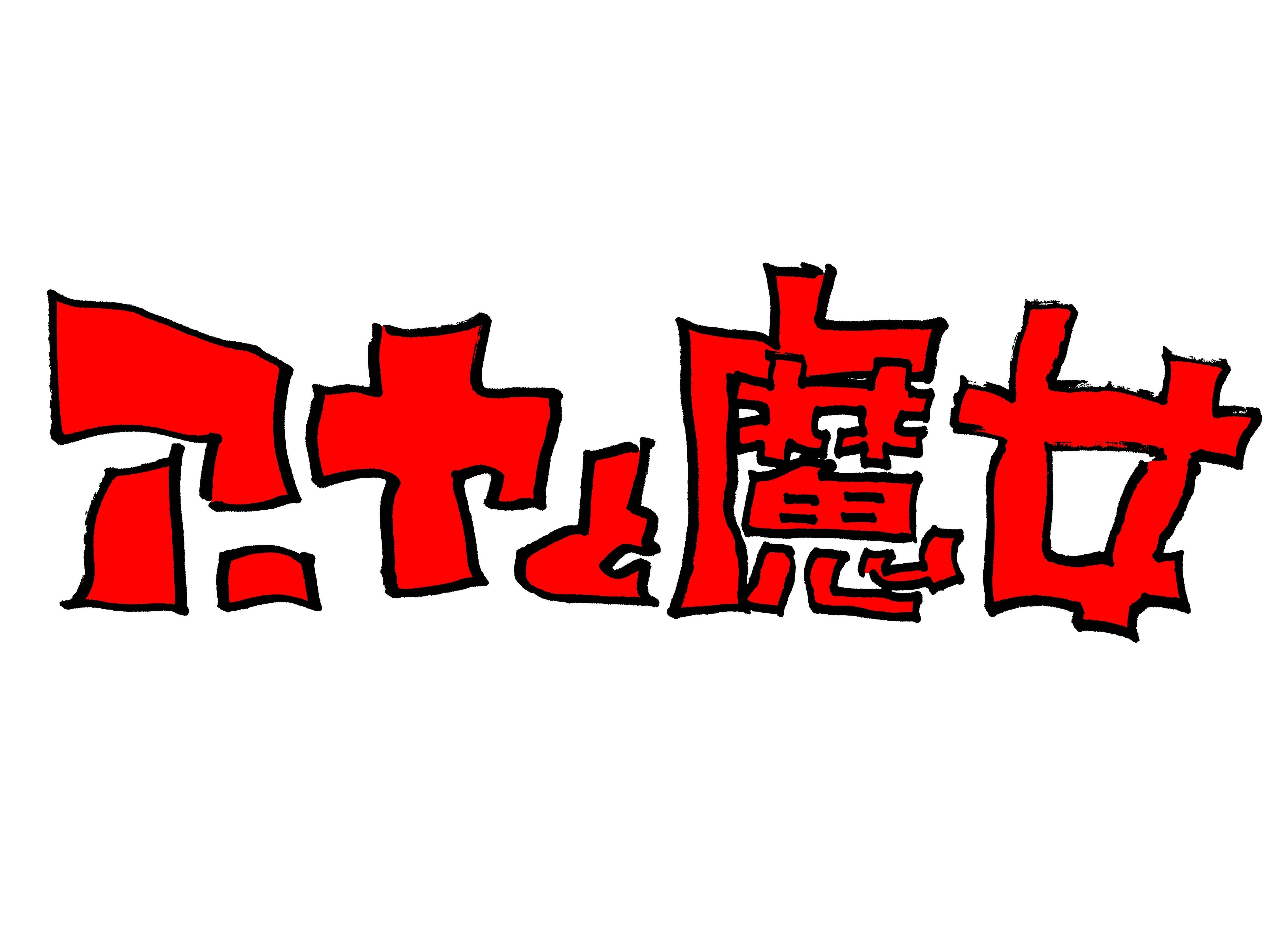 スタジオジブリ最新作 企画・宮崎駿の長編アニメ『アーヤと魔女』2020年冬 総合テレビにて放送開始