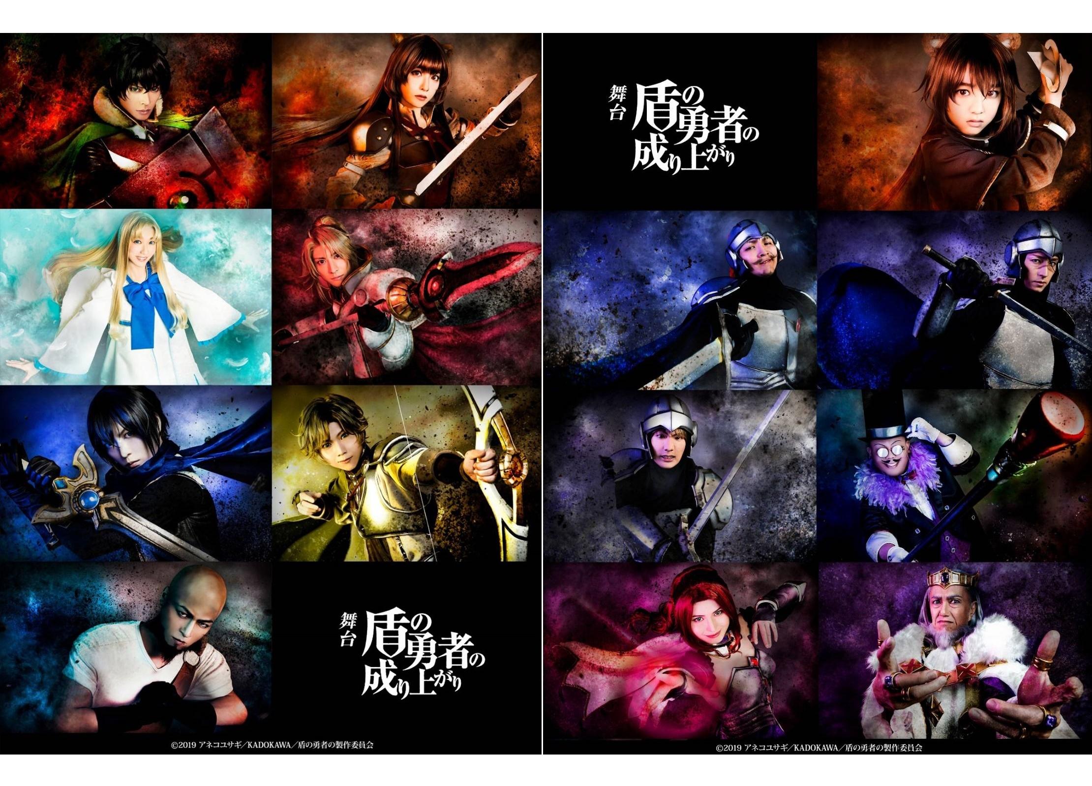舞台『盾の勇者の成り上がり』幻の公演がBlu-ray&DVD化