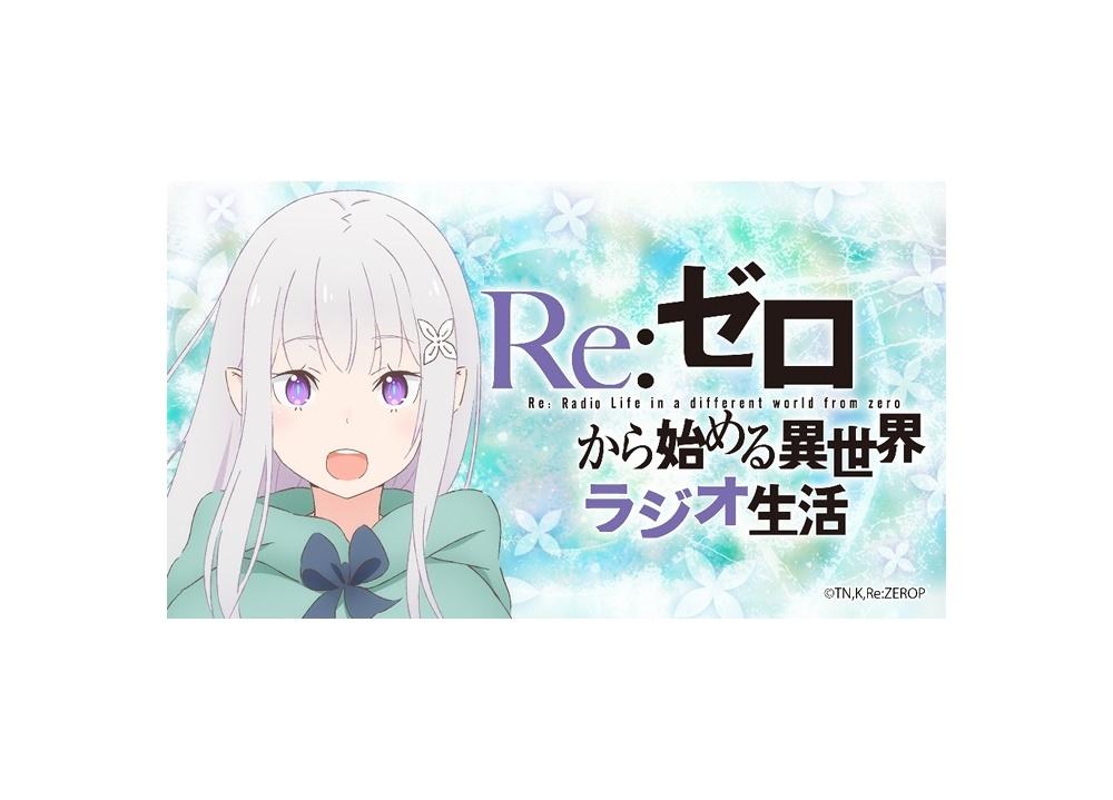 『リゼロ』次回のWEBラジオは6/15配信決定、ゲストは新井里美!