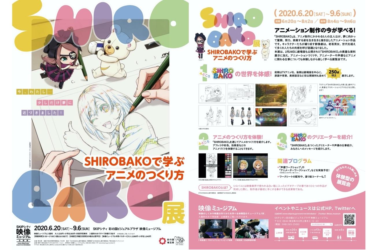 『SHIROBAKO』を通してアニメ制作を学ぶ展覧会が開催決定