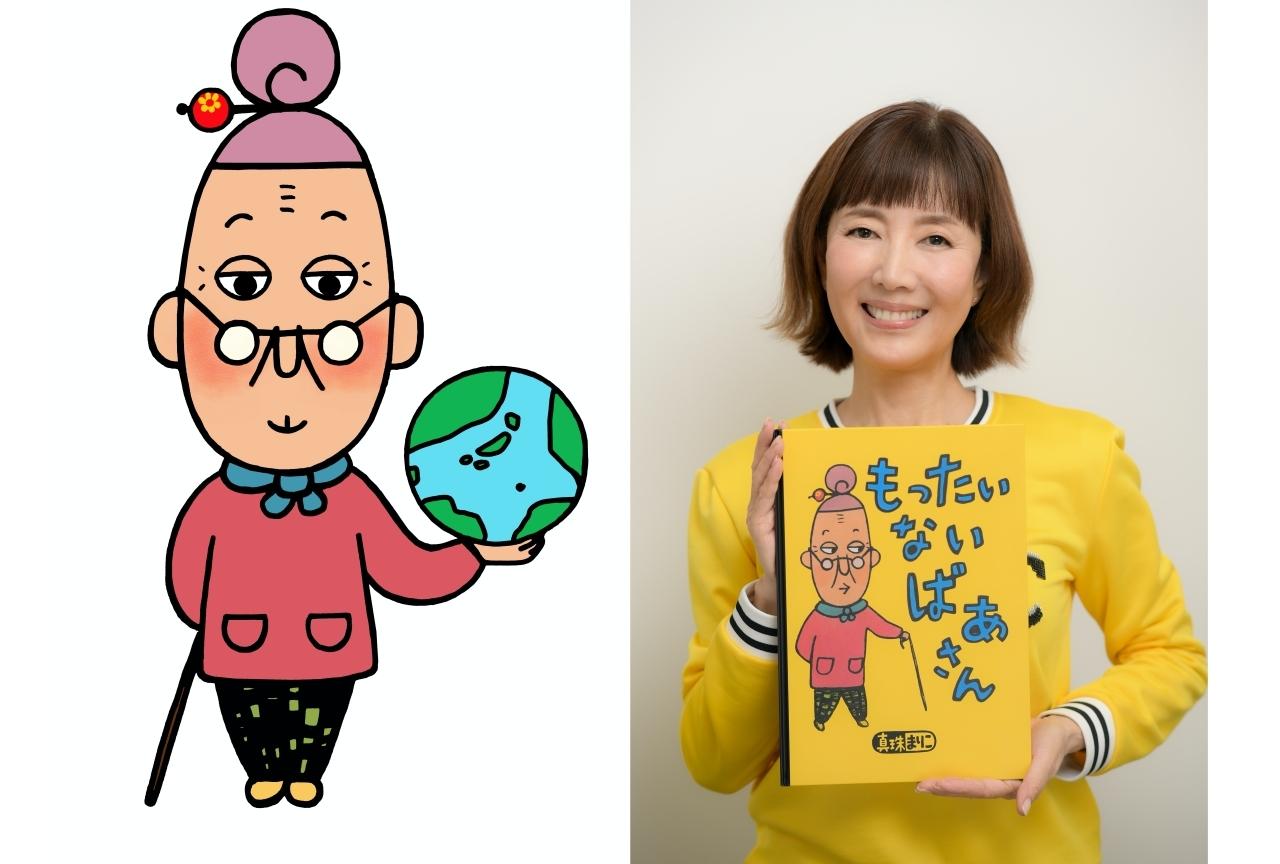 絵本『もったいないばあさん』がアニメ化、声優・戸田恵子が出演