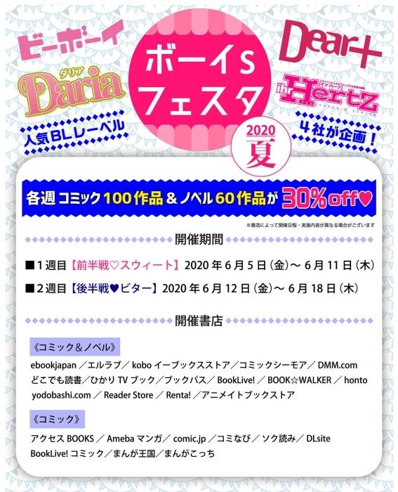 人気BLコミックス&ノベルが30%オフ! BLレーベル4社による合同電子書籍フェア「ボーイs フェスタ 2020夏」6月5日(金)より開催!-1