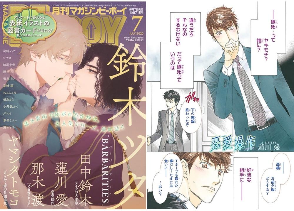 「マガジンビーボーイ」最新号が本日6月5日発売!
