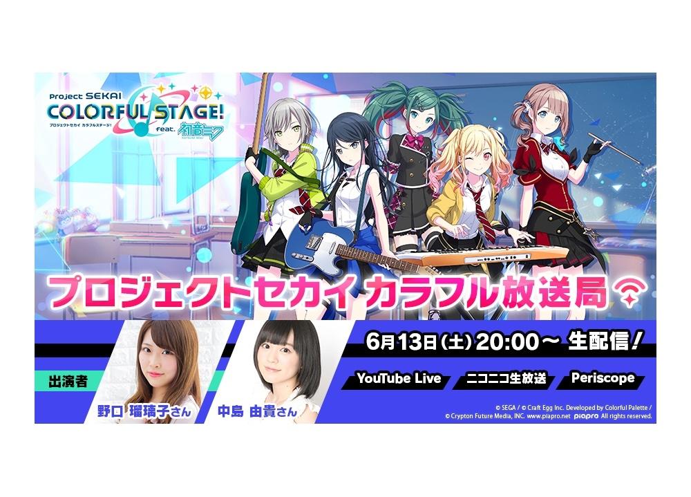 『プロジェクトセカイ』6/13にが生配信が決定!