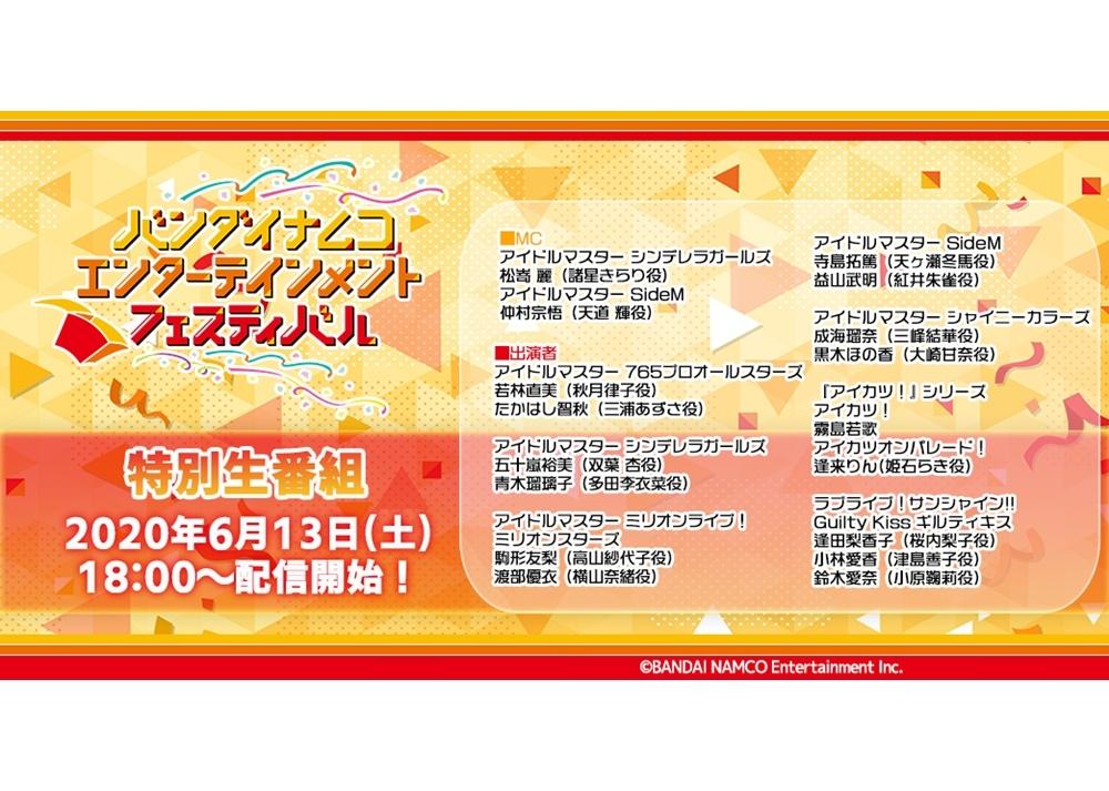 『バンナムフェス特別生番組』が6/13無料生配信決定
