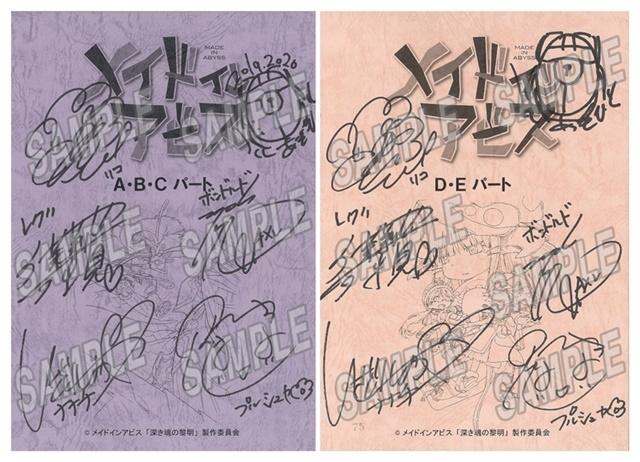 劇場版『メイドインアビス 深き魂の黎明』BD&DVDが、2020年9月25日(金)発売決定! 気になる収録内容、特典情報も公開