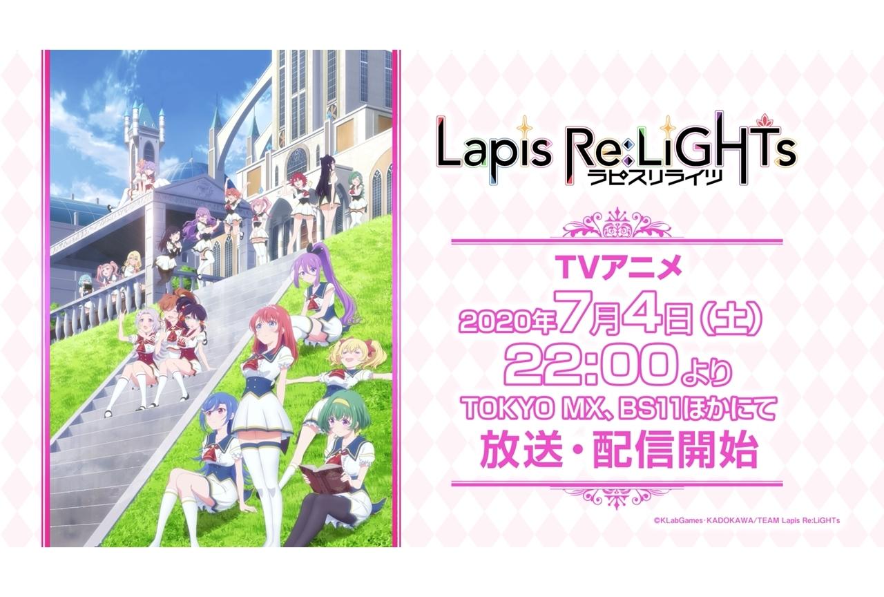 夏アニメ『ラピスリライツ』放送・配信日が7月4日に決定!