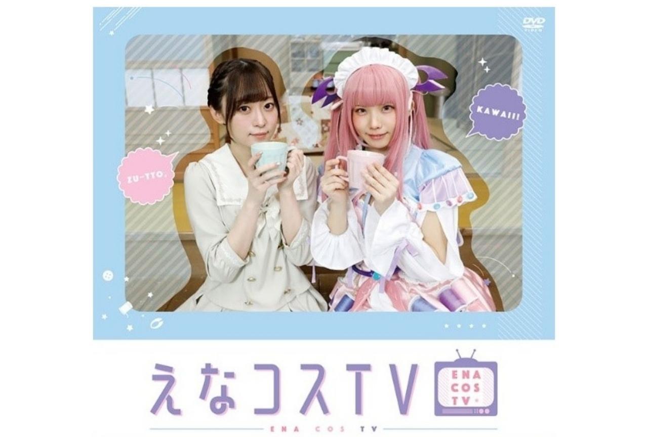 「えなコスTV」DVD第2巻のジャケットと特典画像が公開