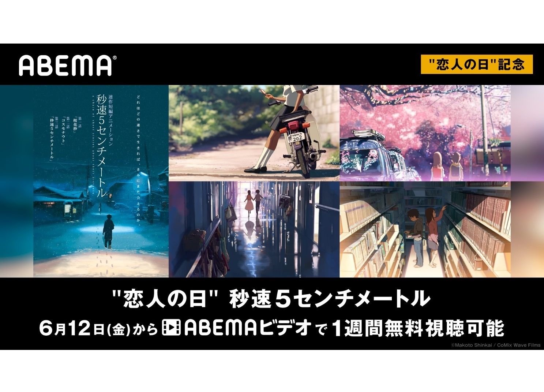 【ABEMA】6/12日「恋人の日」『秒速5センチメートル』無料配信