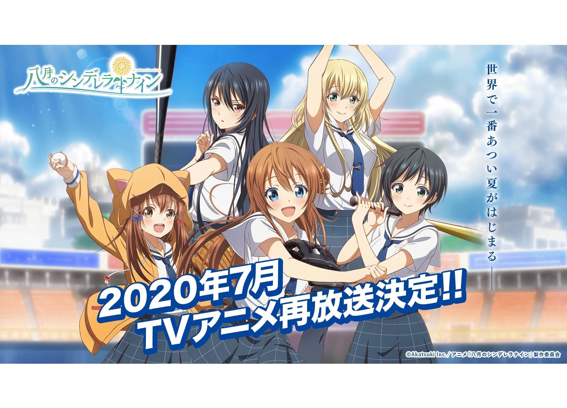 TVアニメ『ハチナイ』2020年7月より再放送が決定
