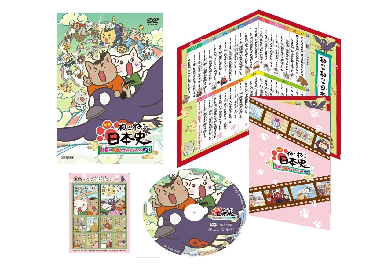 アニメ『映画 ねこねこ日本史』DVDジャケット、発売告知CM公開
