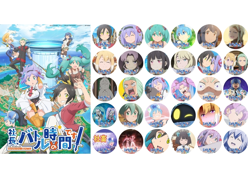 春アニメ『シャチバト』てTwitterアイコン30種プレゼント!