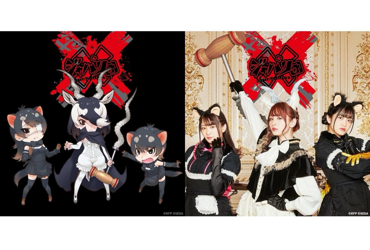 『けもフレ』ユニット「×ジャパリ団」の単独ライブが開催