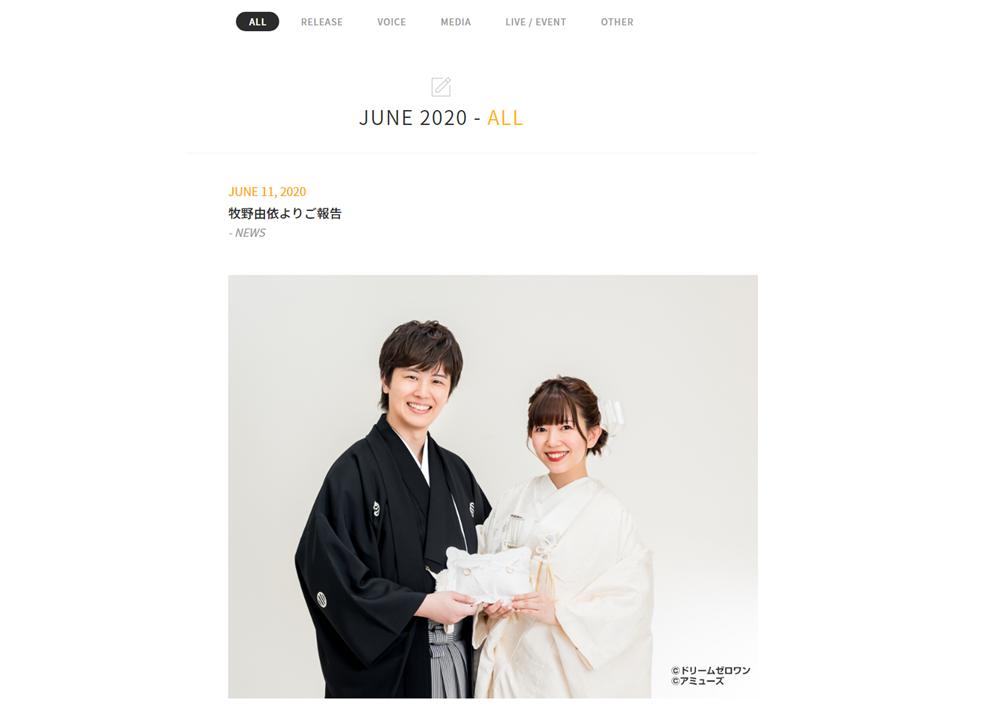 声優・牧野由依が結婚を発表!お相手はシンガーソングライターの三浦祐太朗