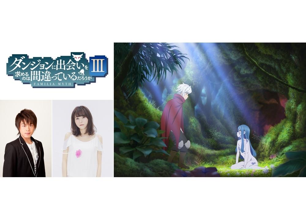 『ダンまちⅢ』声優の松岡禎丞・のりが、WBJデジタルパネル「Stay Connected with Anime」のゲストに決定!水瀬い