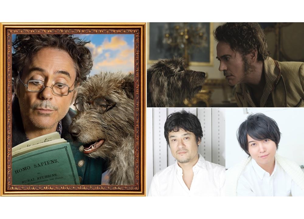 映画『ドクター・ドリトル』声優・斉藤壮馬と藤原啓治の吹替え版映像が解禁