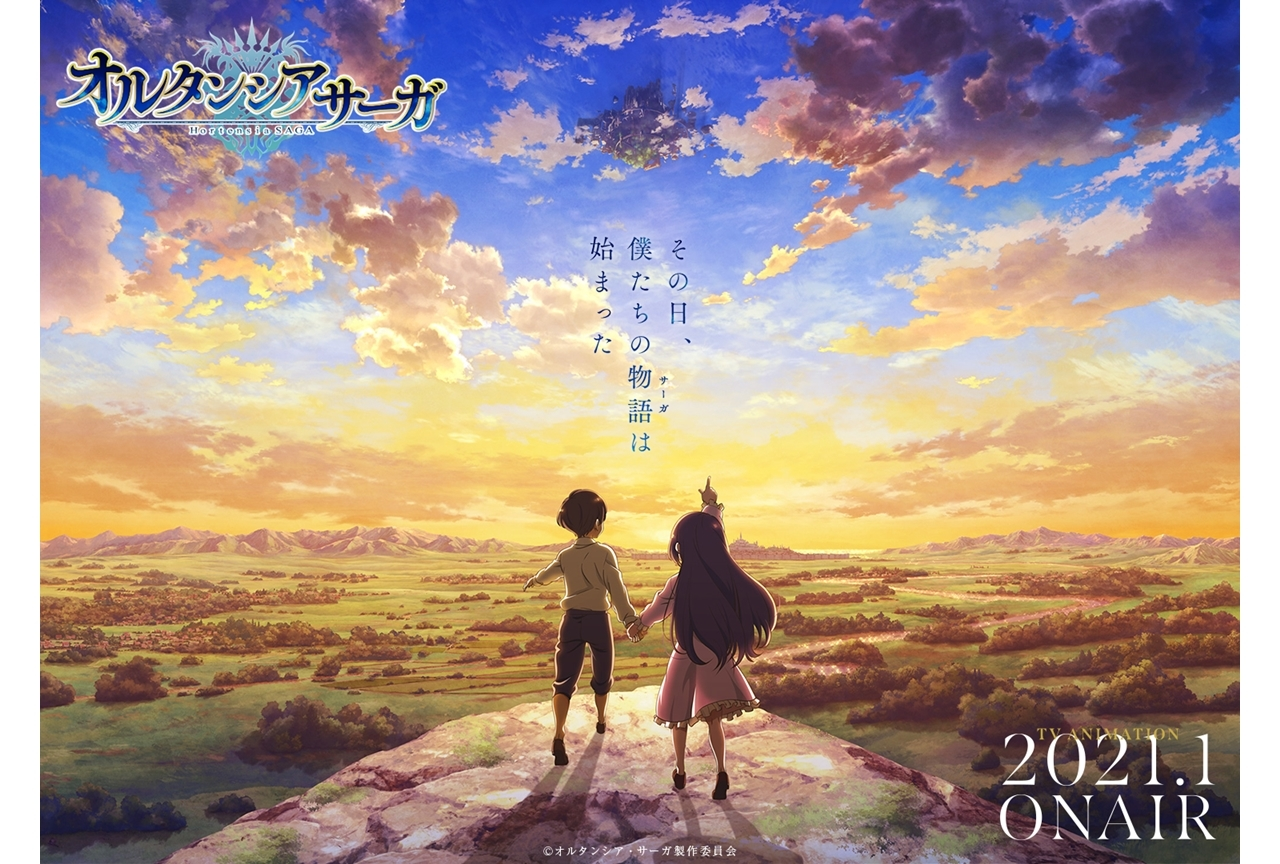 TVアニメ『オルサガ』2021年1月に放送!声優・スタッフも発表