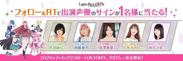 『Lapis Re:LiGHTs(ラピスリライツ)』の感想&見どころ、レビュー募集(ネタバレあり)-3