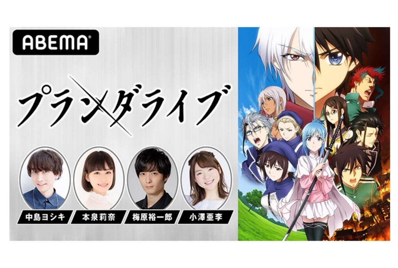 アニメ『プランダラ』中島ヨシキ、本泉莉奈ら声優陣出演の特番放送決定