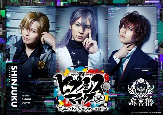 全公演が中止となっていた舞台化第二弾『ヒプシスマイク-Division Rap Battle-』Rule the Stage -track.2-が8月に上演決定!
