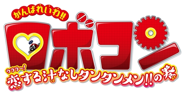 映画『がんばれいわ!!ロボコン』ロボコン役は声優・斎藤千和さんが担当! 土屋希乃さん、江原正士さん、鈴村健一さんらキャストも発表-1