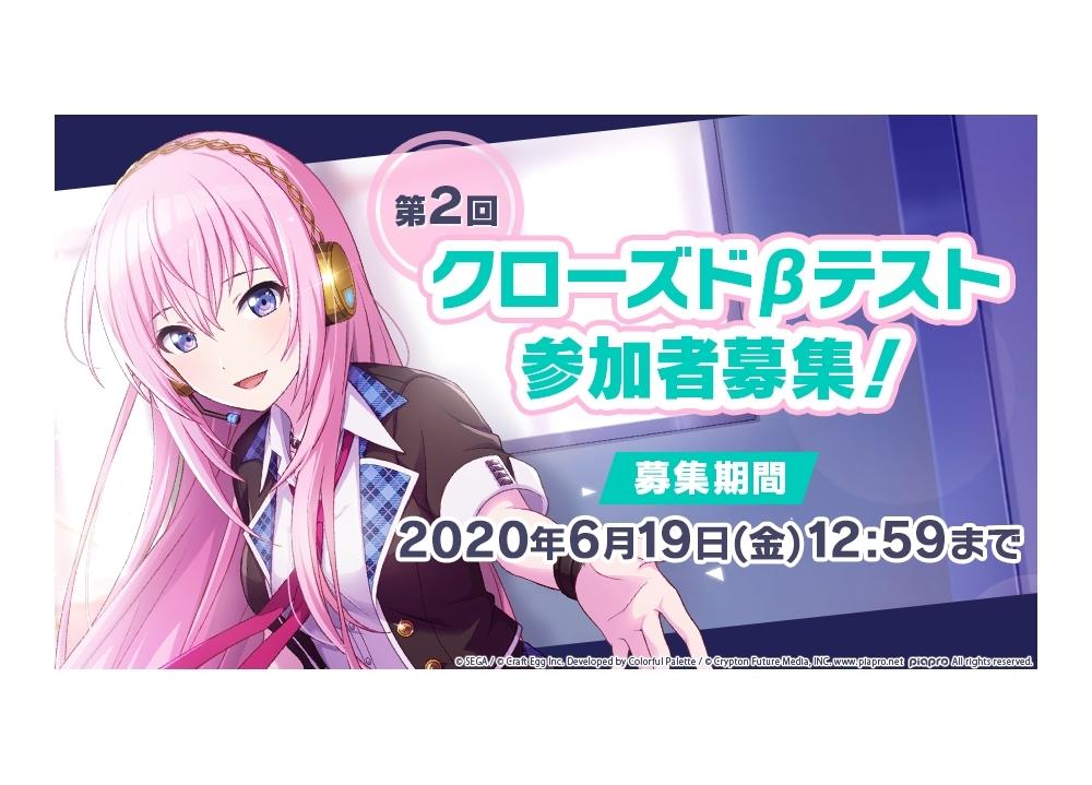 『プロジェクトセカイ』第2回「クローズドβテスト」開催決定!