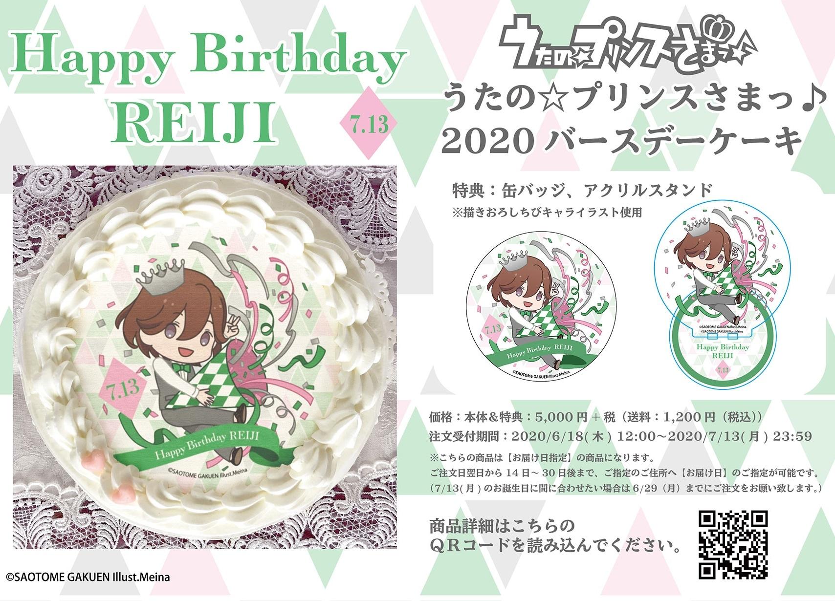 『うたプリ』寿 嶺二 バースデーケーキ2020 アニメイト通販限定販売