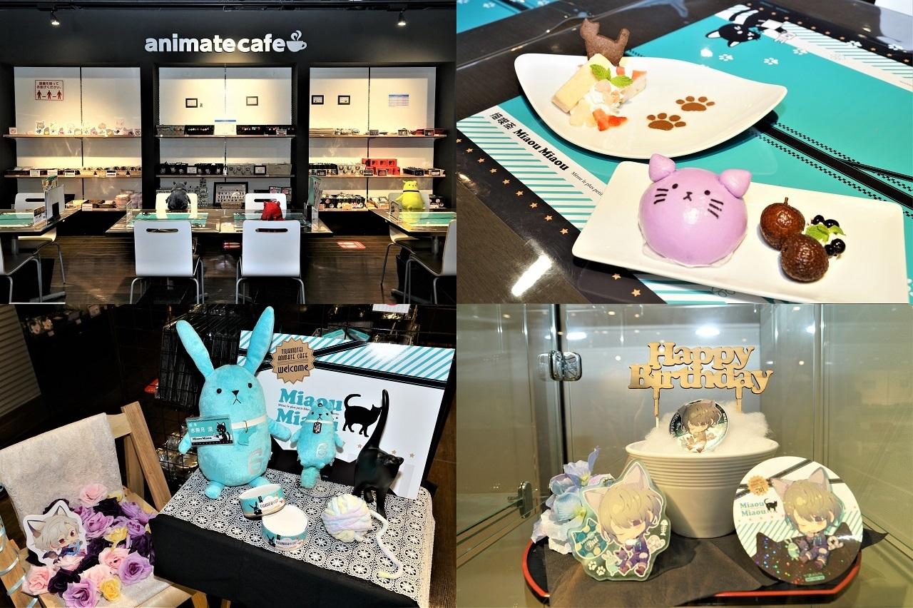 ツキプロ公式カフェ『池袋月野亭』~Miaou Miaou~店内&試食レポ