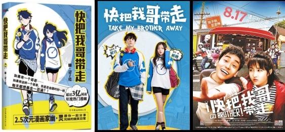 声優の中村悠一さん・雨宮天さんらが出演のアニメ『兄に付ける薬はない!-快把我哥帯走-』第4期の制作が決定! TOKYO MXにて2020年10月より放送予定