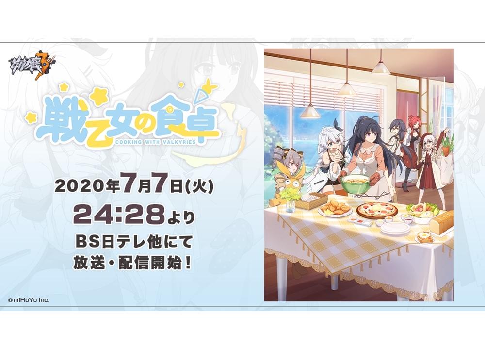 『崩壊3rd』のスピンオフショートアニメ『戦乙女の食卓』7/7放送決定!