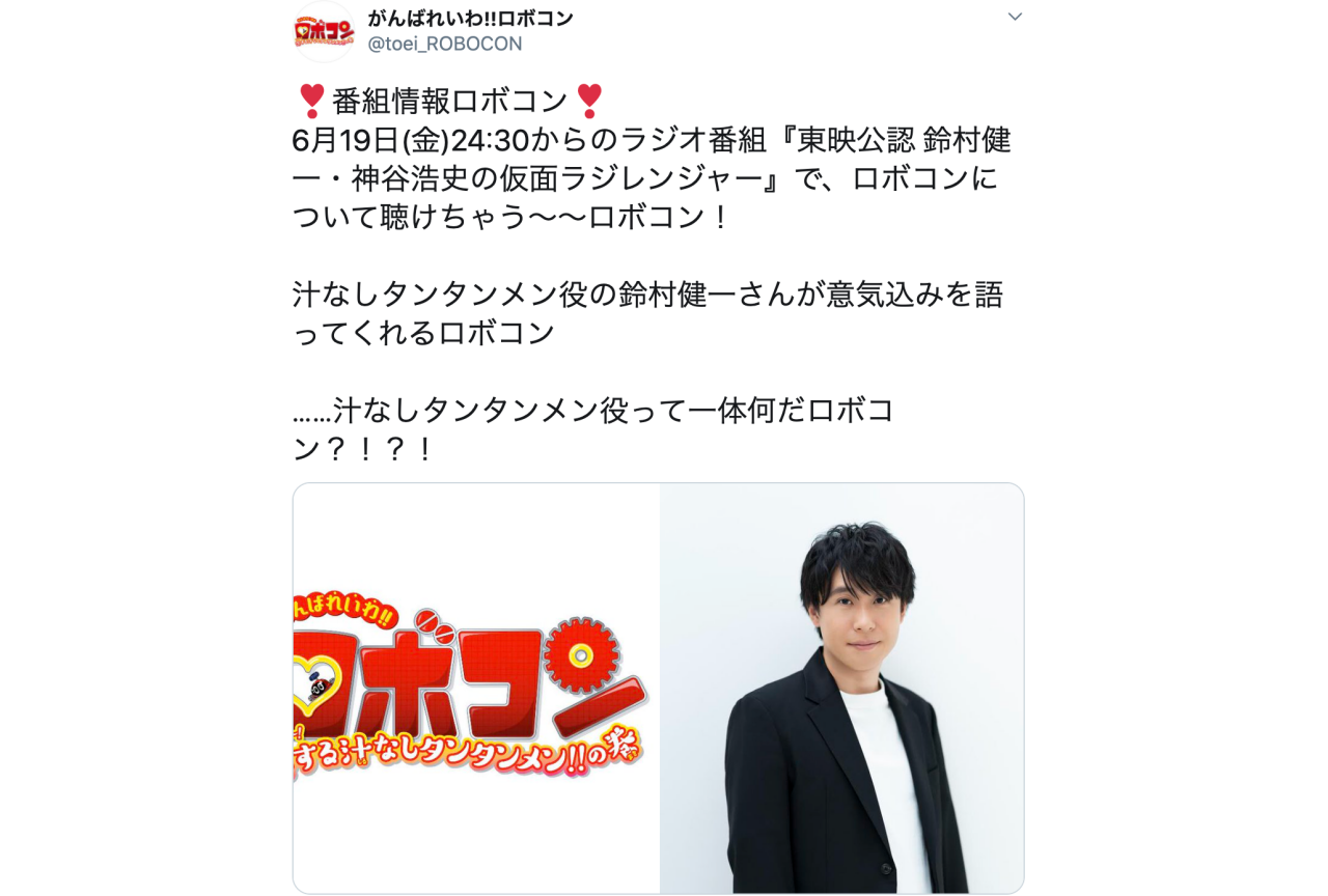 声優・鈴村健一が自身のラジオで『がんばれいわ!!ロボコン』を語る