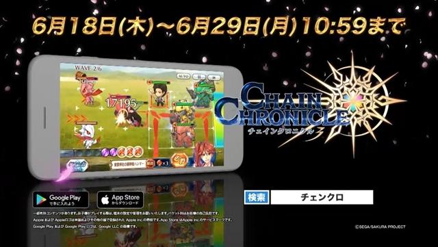 『チェインクロニクル3』×TVアニメ『新サクラ大戦 the Animation』コラボイベントがスタート! 声優の佐倉綾音さん・山村響さんのサイン色紙が当たるキャンペーンも実施-2