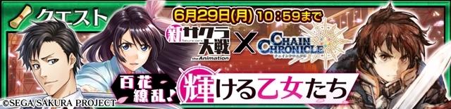 『チェインクロニクル3』×TVアニメ『新サクラ大戦 the Animation』コラボイベントがスタート! 声優の佐倉綾音さん・山村響さんのサイン色紙が当たるキャンペーンも実施-14