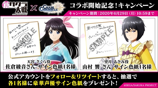 『チェインクロニクル3』×TVアニメ『新サクラ大戦 the Animation』コラボイベントがスタート! 声優の佐倉綾音さん・山村響さんのサイン色紙が当たるキャンペーンも実施-17