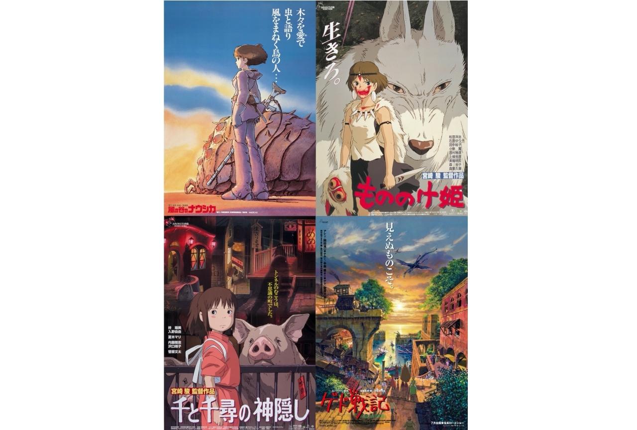 『風の谷のナウシカ』『もののけ姫』などジブリ映画4作品が劇場上映
