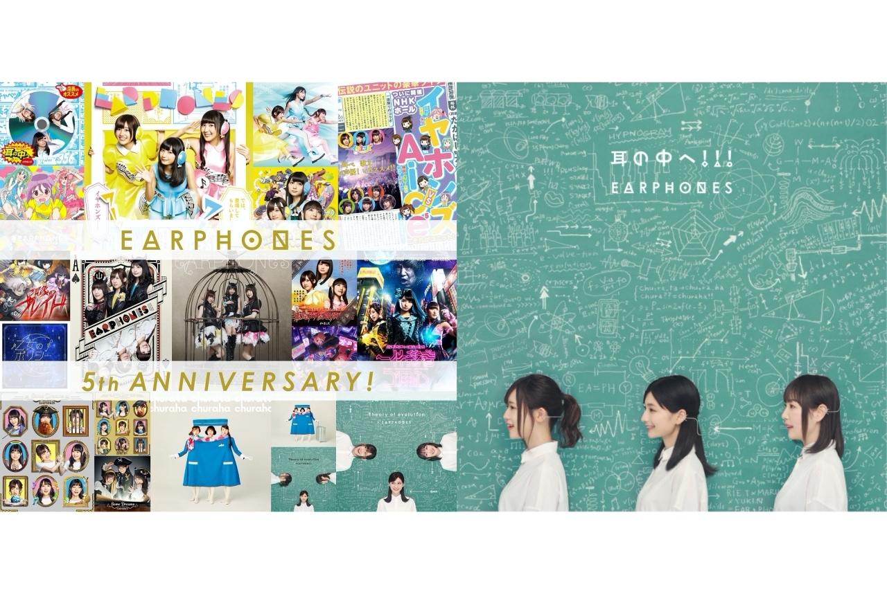 声優ユニット・イヤホンズの5周年ビジュアル公開!記念企画スタート