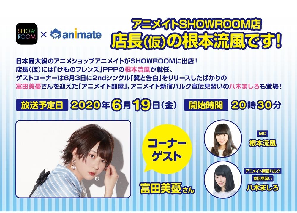 アニメイトTVCM声優オーディション特番が今夜放送、富田美憂がゲスト出演