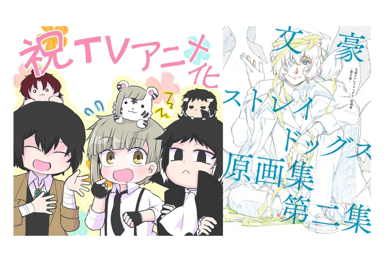 『文ストわん』がTVアニメ化!原画集の第2集発売も決定