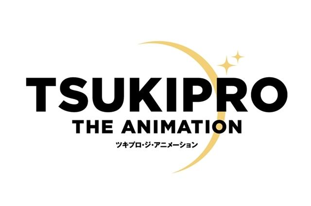 TVアニメ『TSUKIPRO THE ANIMATION 2』が2021年放送決定! CD4枚同時リリース&TVアニメ第1期の再放送も-1