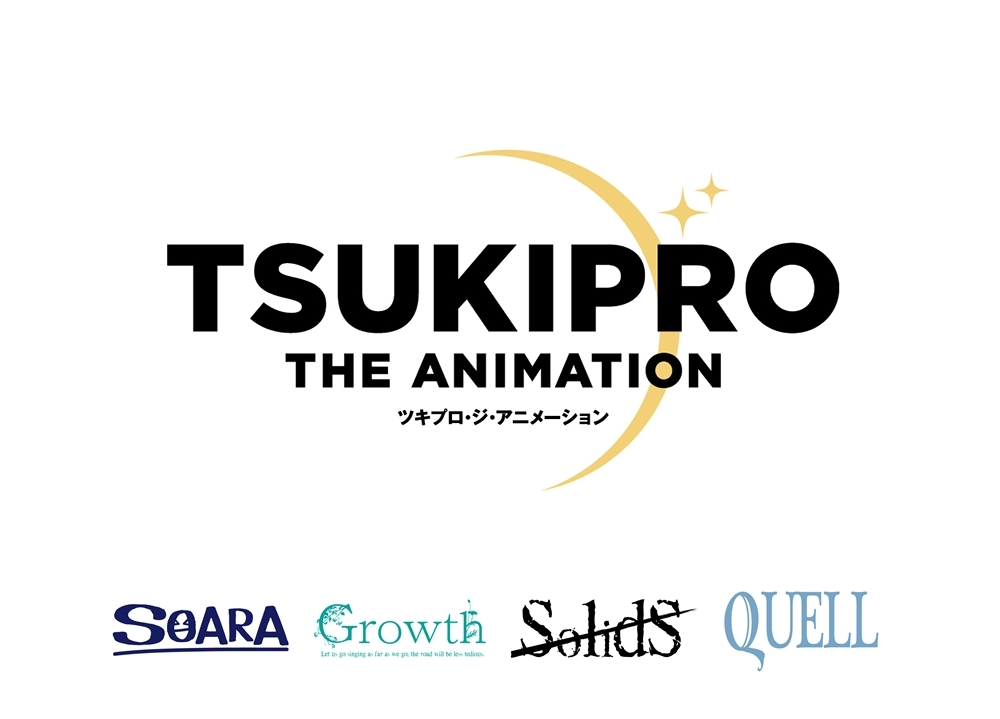TVアニメ『TSUKIPRO THE ANIMATION 2』2021年放送決定!