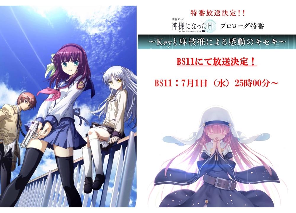 『Angel Beats!』7月1日より再放送!『「神様になった日」プロローグ特番』がBS11にて放送決定
