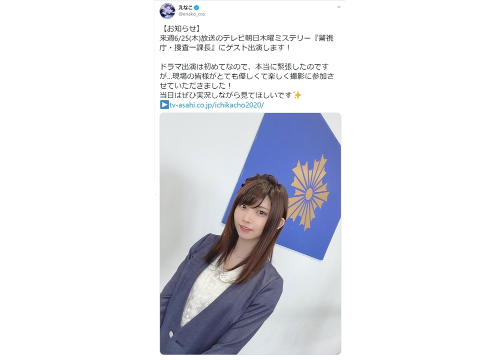 コスプレイヤー・えなこが『警視庁・捜査一課長2020』でドラマ初出演!