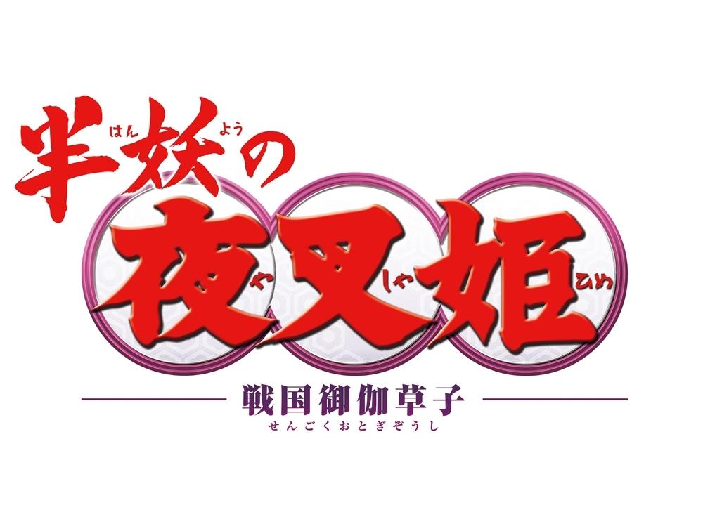 『半妖の夜叉姫』2020年秋、読売テレビ・日本テレビ系列にて毎週土曜放送決定!