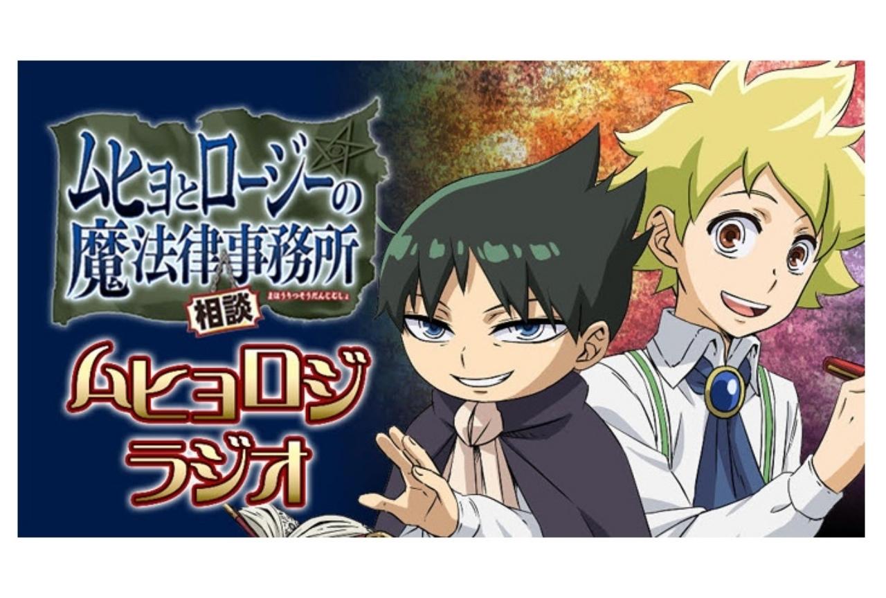 夏アニメ『ムヒョロジ』第2期の新PV解禁&ラジオの配信決定