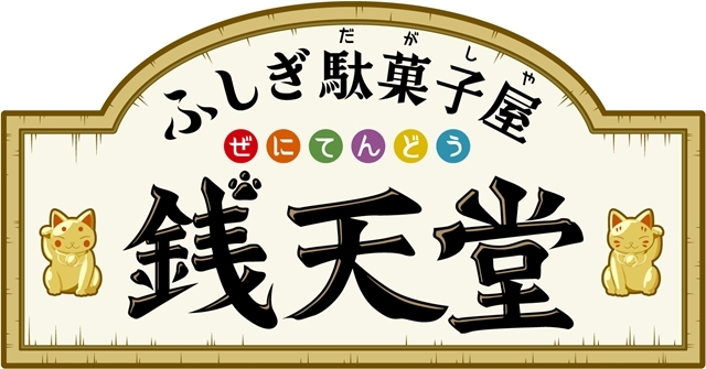 ふしぎ駄菓子屋 銭天堂-1