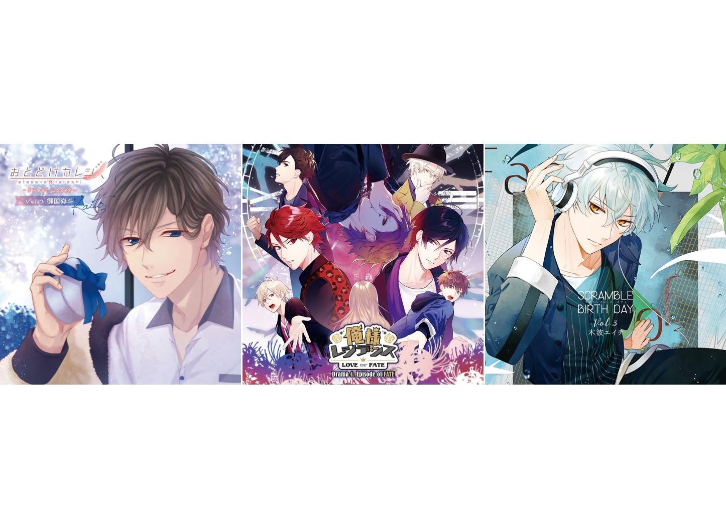 【オトメイトレコード】最新ドラマCD3作品発売/キャストインタビュー到着