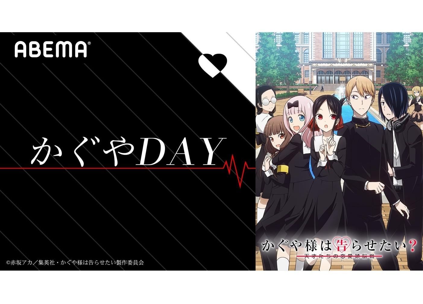 【ABEMA】春アニメ『かぐや様 第2期』最終回直前 特別企画開催