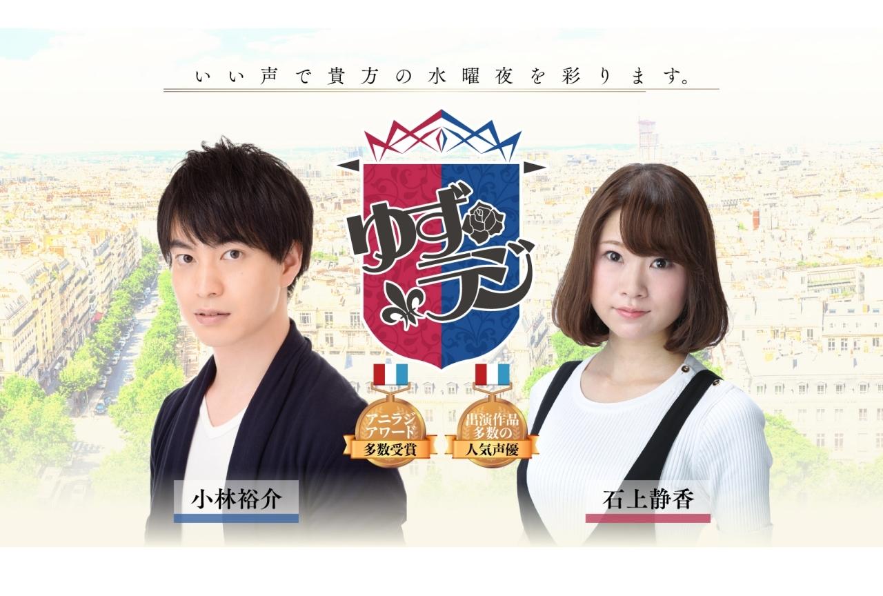 「小林裕介・石上静香のゆずラジ」初のオンラインラジオイベント開催