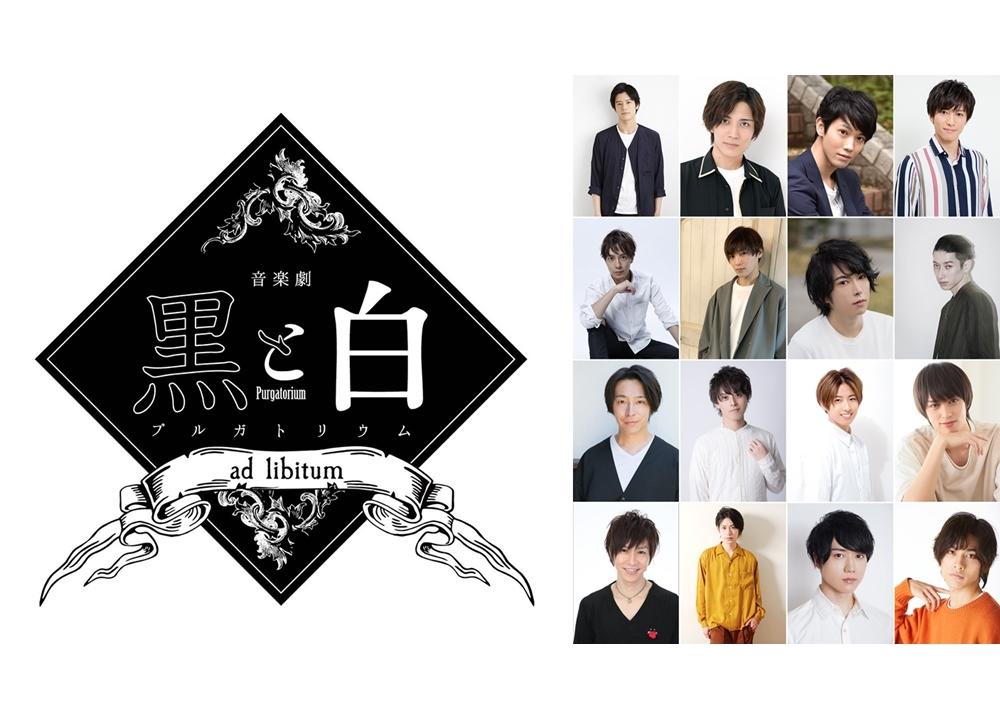 舞台・音楽劇『黒と白 -purgatorium-』第2幕の公演スケジュールとチケット情報解禁!