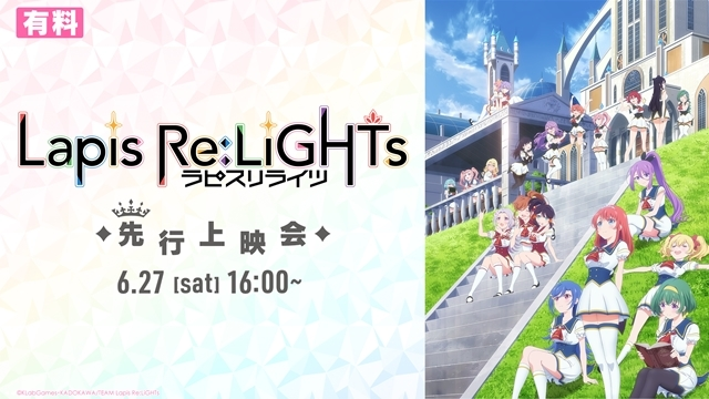 TVアニメ『ラピスリライツ』のオンライン先行上映会が6月27日にニコニコ生放送で開催! 安齋由香里さん、桜木夕さんら声優陣出演の生放送も実施!の画像-1